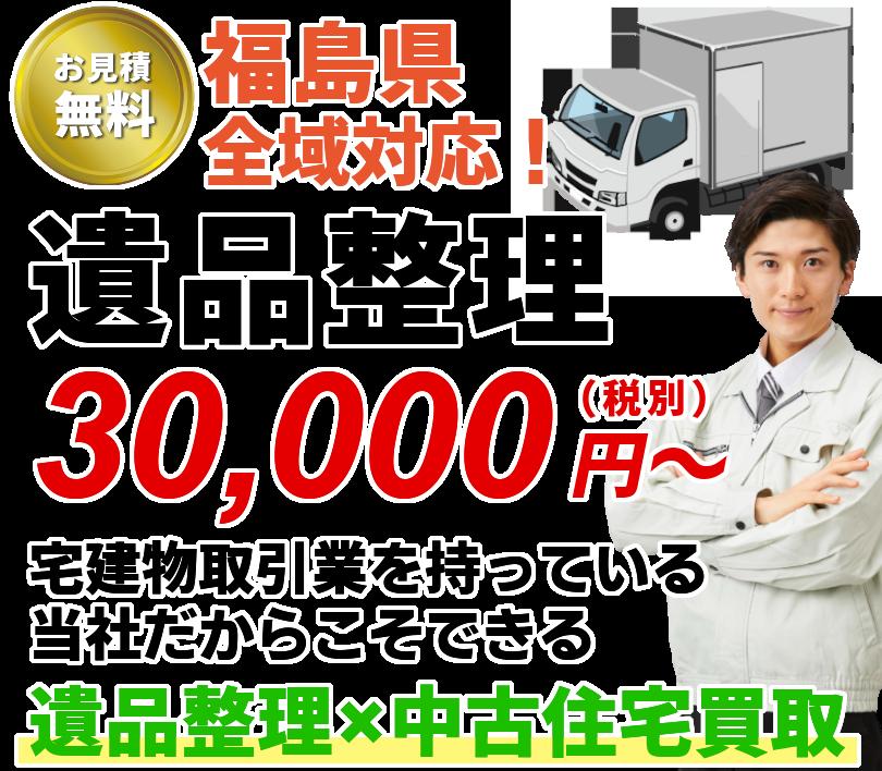 福島県の遺品整理なら遺品整理ふくしま